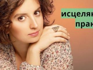 Аглая Датешидзе - Родительство, как исцеляющая практика   Исцеление Родительством