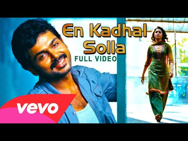 Paiya - En Kadhal Solla Video | Karthi, Tamannah | Yuvan Shankar Raja