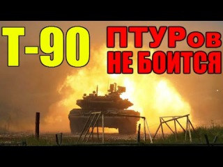 Т-90 В СИРИИ: РУССКИЕ ТАНКИ ВНЕ КОНКУРЕНЦИИ | Сирия сегодня: последние новости и аналитика