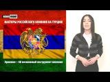 Факторы российского влияния на Турцию. Курдский взгляд Джамили Кочоян