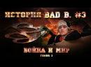 Фильм - История Bad B. часть 3, ГЛАВА ПЕРВАЯ, Война и Мир