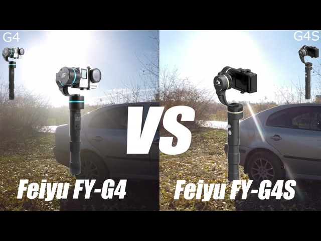 Мини сравнение стабилизаторов Feiyu FY-G4 и Feiyu FY-G4S