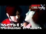 Resident Evil Code Veronica HD Прохождение Часть 15