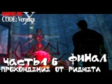 Resident Evil Code Veronica HD Прохождение Часть 16