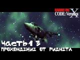 Resident Evil Code Veronica HD Прохождение Часть 13