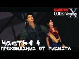 Resident Evil Code Veronica HD Прохождение Часть 14