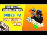 24.01.2016 ч.1 Пейнтбол в Ростове-на-Дону. Клуб 61 Легион. Пейнтбол Ростов.