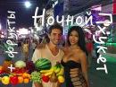 Ночной Пхукет: трансвеститы и секс-шоу... + тайские фрукты Оо
