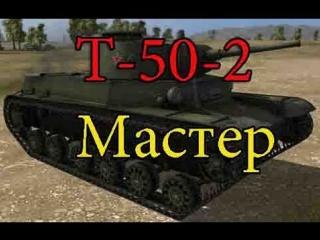 Т-50-2 Мастер, Медаль Орлика, Дозорный