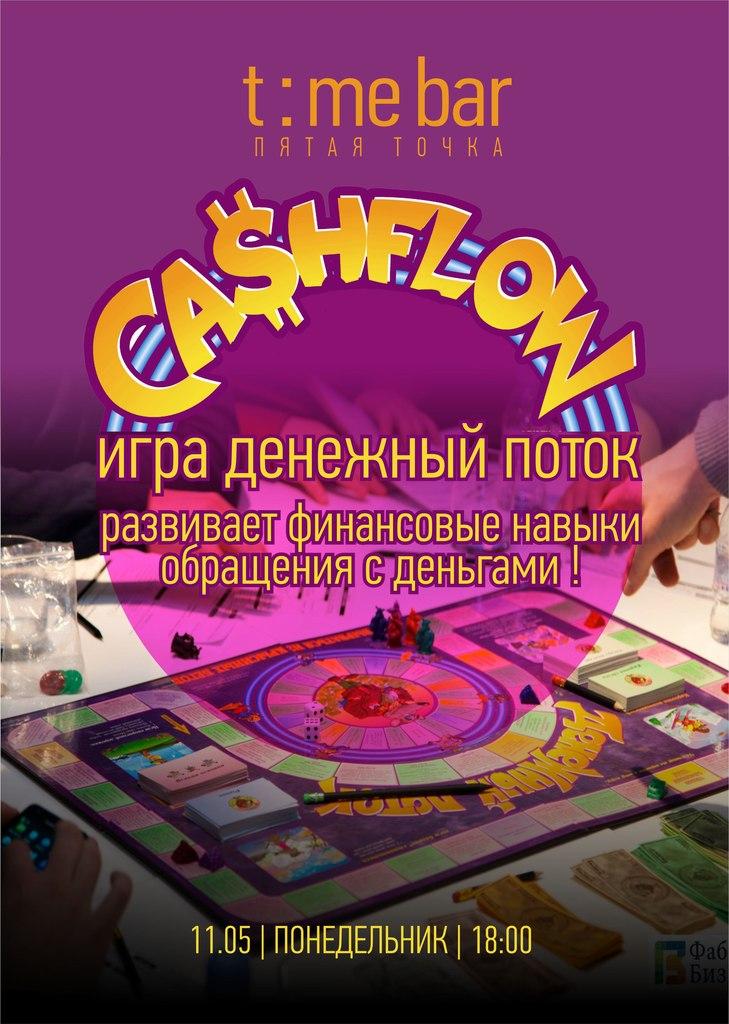 Афиша Хабаровск настольные игры / cash flow / денежный поток