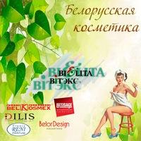 Белорусская косметика в волгограде купить