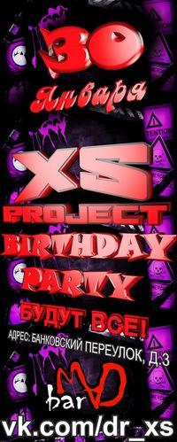 30 ЯНВАРЯ День Рождения XS PROJECT в MAD BAR