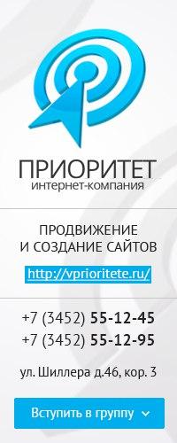 Создание сайтов в тюмени вакансии автоматическое продвижение сайтов с гарантиями