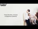 [RUS SUB] Rap Monster Jungkook – Fools (Troye Sivan cover)