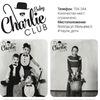 Чарли Клуб