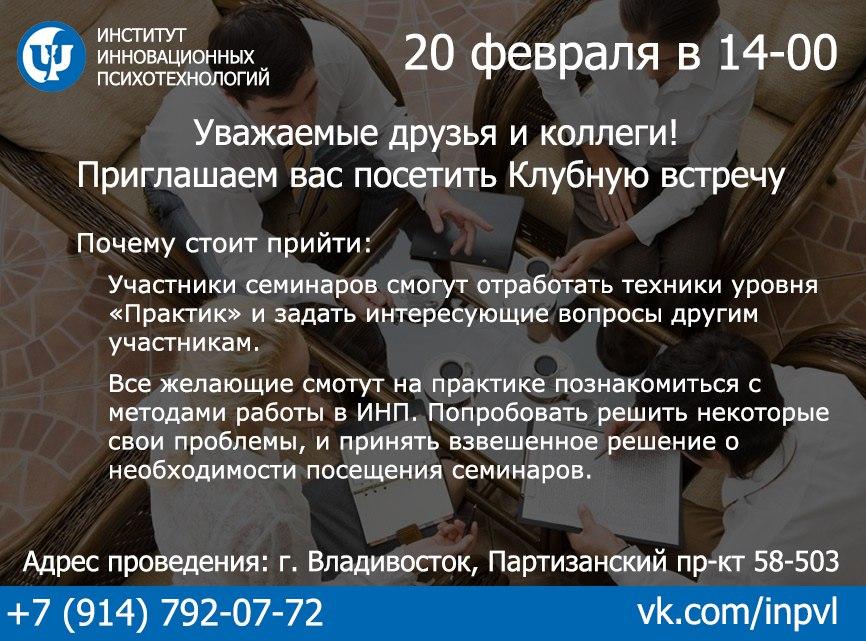 Афиша Владивосток Клубная встреча по ИНП