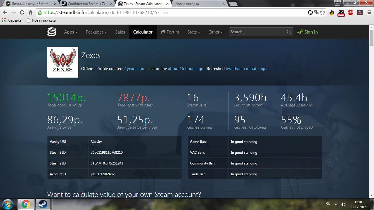Личный аккаунт Steam.