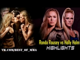Ronda Rousey vs Holly Holm - HIGHLIGHT