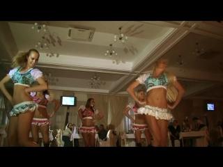 Эротичные танцы под русскую музыку. Свадьба Волжский Волгоград