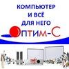ОПТИМ-СЕРВИС