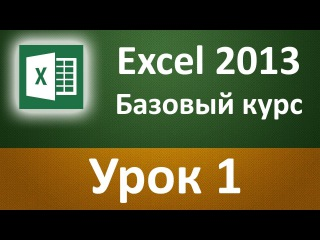 Как работать в Эксель? Обучение Excel 2013. Бесплатный курс. Урок 1