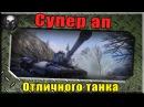 Этого апа ждали все статисты игры, танк стал реально хорош [wot-vod.ru]
