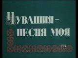 Чувашия - песня моя. Старые Чебоксары. Архивное видео,1979