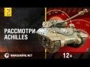 Рассмотри танк Achilles. В командирской рубке. Часть 1