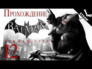 Прохождение Batman Arkham City [#12] PC [1080p]