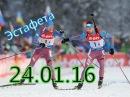 Биатлон, 2015-16, 6 этап, Антхольц, Италия, Эстафета , Мужчины, 24.01.2016
