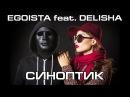 Egoista feat. Delisha - Синоптик