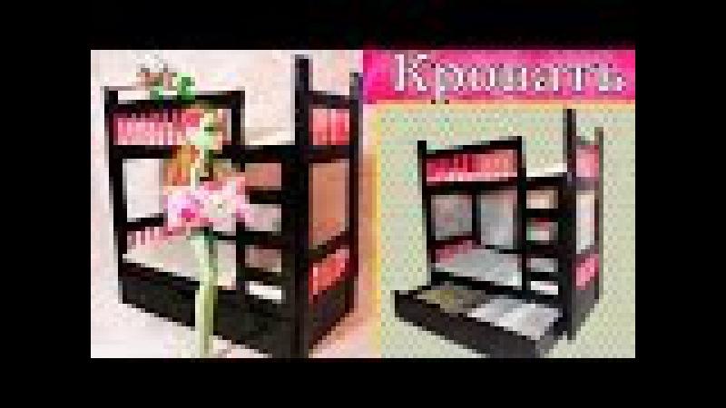 Как сделать КРОВАТЬ (ДВУХЪЯРУСНУЮ) для кукол Monster High, Barbie / Muza Rukodeliya🌺