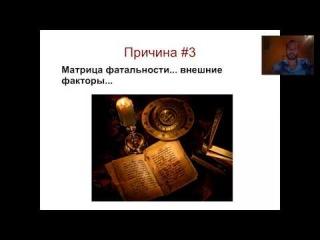 Сергей Финько Как притянуть к себе Поток финансовой Удачи? 15/07