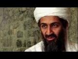 Бен Ладен. Неизвестные факты заговора против России.  Секретные материалы