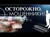 Мошенники  (Документальный фильм)