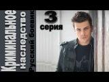 Криминальное наследство (3 серия из 4) - 2015 Русский боевик, криминал, остросюжетный сериал, фильм