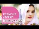 Религия любви документальный фильм, 2015