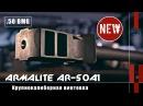 Крупнокалиберная винтовка ArmaLite AR 50A1