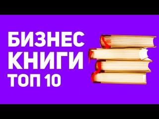 ТОП 10 бизнес книг - лучшие книги по бизнесу, саморазвитию и маркетингу. Бизнес секреты