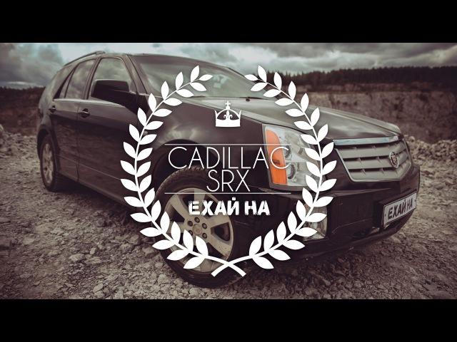 Ехай на Cadillac SRX