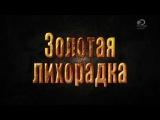 Золотая лихорадка 6 сезон 3 серия