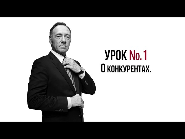 Карточный домик | House of Cards | Урок политики №1