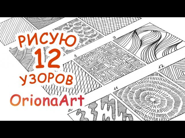 12 УЗОРОВ 1 ♥ Графика Дудлинг Зентангл ♥ OrionaArt Рисуем вместе