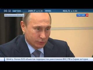 Владимир Путин поручил организовать народный контроль за налогами 22 НОЯБРЯ 2015