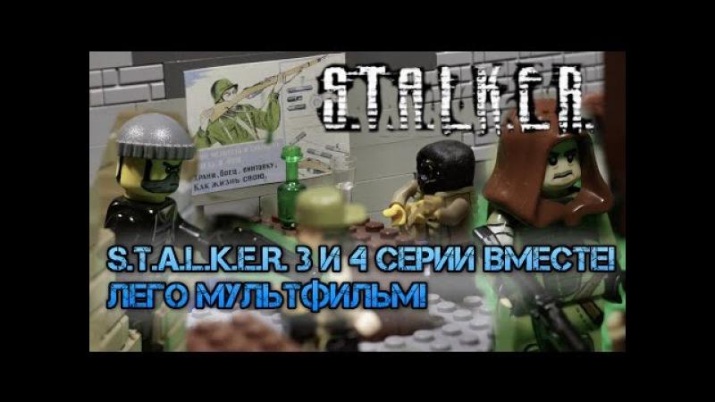 Сталкер 3 и 4 серии ЛЕГО мультфильм STALKER lego stop motion
