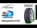 3D-обзор шины Nokian Hakkapeliitta R SUV - 4 точки. Шины и диски 4точки - Wheels Tyres 4tochki