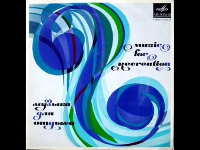 Aleksey Mazhukov VIO-66 - Music For Recreation (1968, FULL LP, Bossa Nova/Easy Listening, USSR)