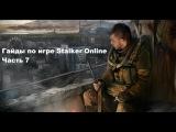 Stalker Online - Гайд №7 (Рюкзаки)