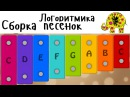 Сборка Детских Песен Поем по слогам Развиваем речь Потешки Логоритмика Люляби TV
