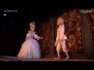 """Здесь оживают куклы. Репортаж СарБК ТВ к открытию сезона в """"Теремке"""""""